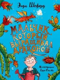 Купить книгу Мальчик, который выращивал драконов, автора Энди Шеферда