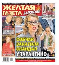 Купить книгу Желтая Газета. Зажигай! 31-2019, автора
