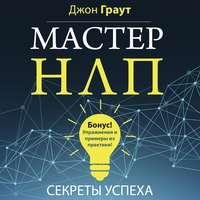 Купить книгу Мастер НЛП. Секреты успеха, автора Джона Граута