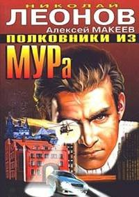 Купить книгу Колдовская любовь, автора Николая Леонова