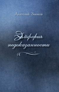 Купить книгу Эйфория недоказанности (сборник), автора
