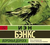 Купить книгу Воронья дорога, автора Иэна Бэнкса