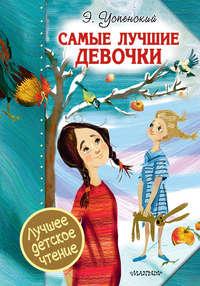 Купить книгу Самые лучшие девочки (сборник), автора Эдуарда Успенского