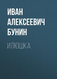 Купить книгу Илюшка, автора Ивана Бунина