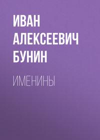 Купить книгу Именины, автора Ивана Бунина