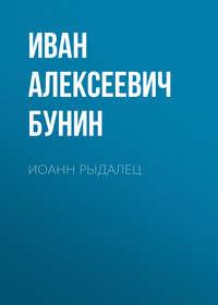 Купить книгу Иоанн Рыдалец, автора Ивана Бунина
