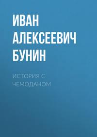 Купить книгу История с чемоданом, автора Ивана Бунина