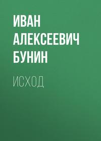 Купить книгу Исход, автора Ивана Бунина