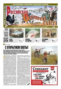 Купить книгу Российская Охотничья Газета 15-2019, автора