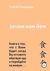 Купить книгу Зачем нам ЙЕМ, автора Сергея Николаевича Тихорадова