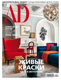 Купить книгу Architectural Digest/Ad 09-2019, автора