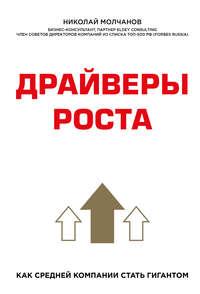 Купить книгу Драйверы роста, автора Николая Молчанова