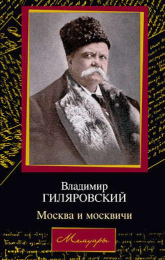 Читать гиляровский москва и москвичи fb2