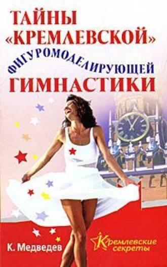 Обложка книги Тайна кремлевской фигуромоделирующей гимнастики