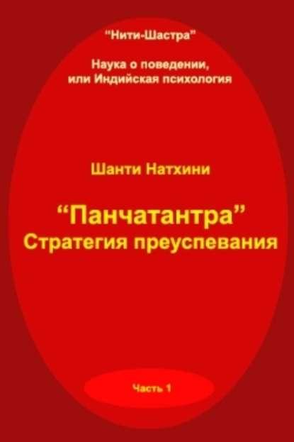 «Панчатантра: стратегия преуспевания» Шанти Натхини