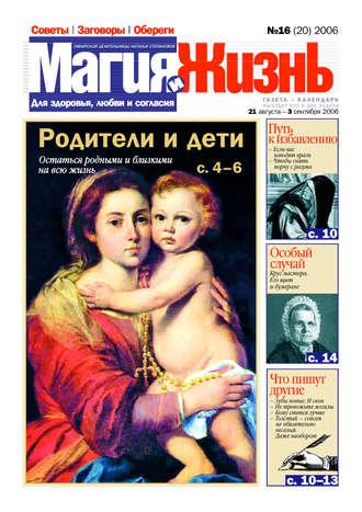 Книга Магия и жизнь. Газета сибирской целительницы Натальи Степановой №3 (3) 2005