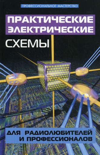 Электрические схемы pdf