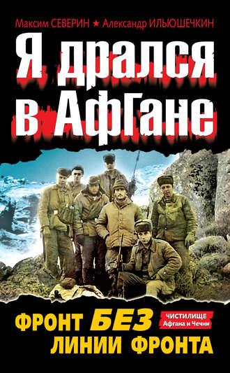 Обложка книги Я дрался в Афгане. Фронт без линии фронта