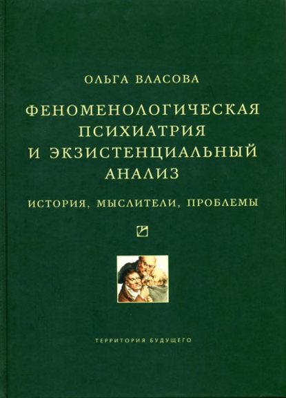 Ольга Власова — Феноменологическая психиатрия и экзистенциальный анализ. История, мыслители, проблемы