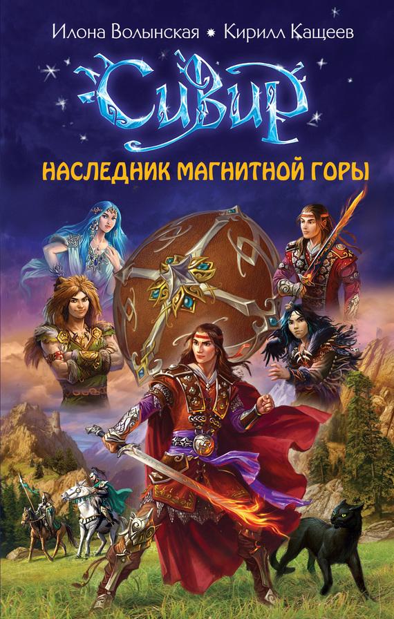 Читать Книгу Фан-Клуб Колдовства
