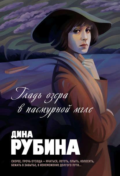 «Гладь озера в пасмурной мгле (сборник)» Дина Рубина