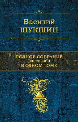 Книга шукшин двое на телеге
