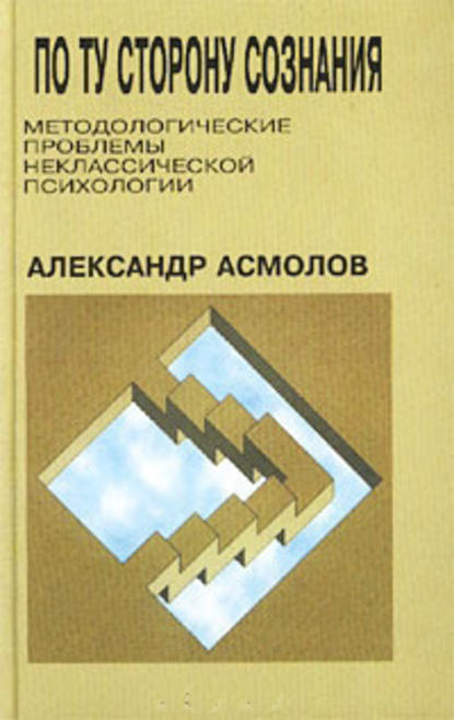 Асмолов А. Г. — По ту сторону сознания