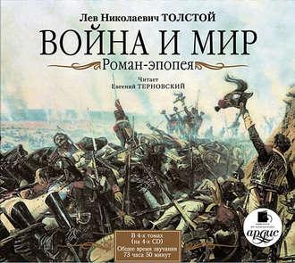 Толстой лев война и мир » аудиокниги торрент аудиокниги онлайн.