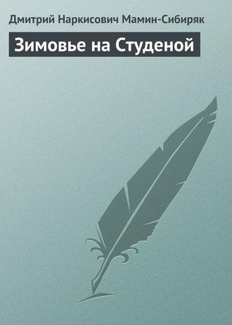 Книга Зимовье на Студеной