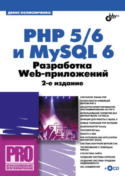 https://www.litres.ru/denis-kolisnichenko/php-5-6-i-mysql-6-razrabotka-web-prilozheniy/?lfrom=15589587