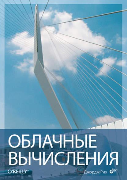 https://www.litres.ru/dzhordzh-riz/oblachnye-vychisleniya-2/?lfrom=15589587