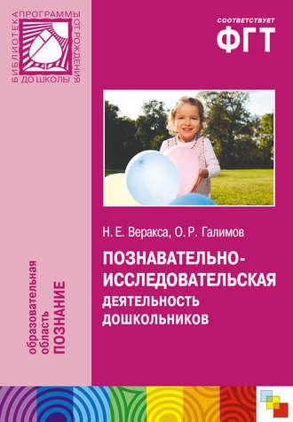 epub Развитие познавательных способностей дошкольников. Для работы с детьми 4-7 лет