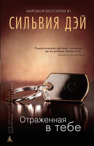 Сильвия дэй отраженная в тебе читать онлайн knizhnik. Org.