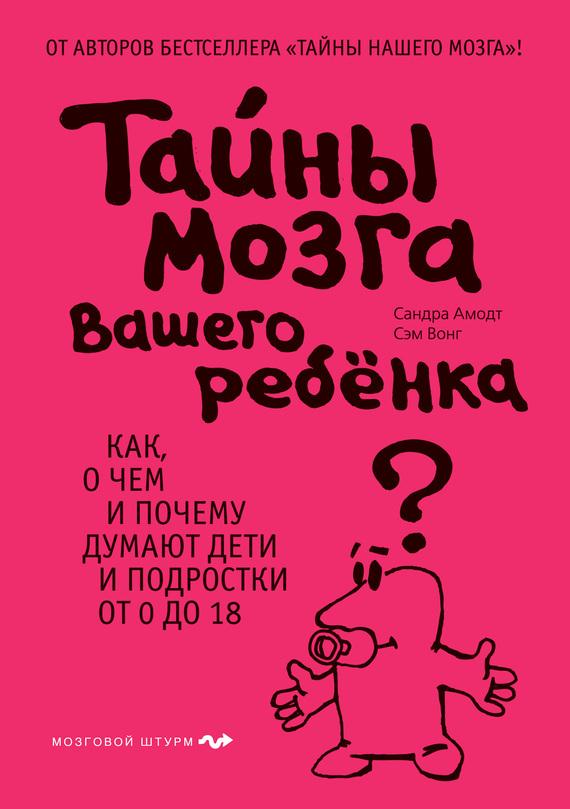 Обложка книги Тайны мозга вашего ребенка
