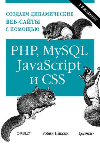 https://www.litres.ru/robin-nikson/sozdaem-dinamicheskie-veb-sayty-s-pomoschu-php-mysql-javascript-i-css-2/?lfrom=15589587