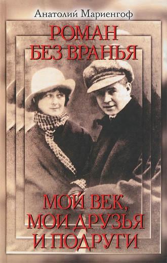 РОМАН БЕЗ ВРАНЬЯ МАРИЕНГОФ