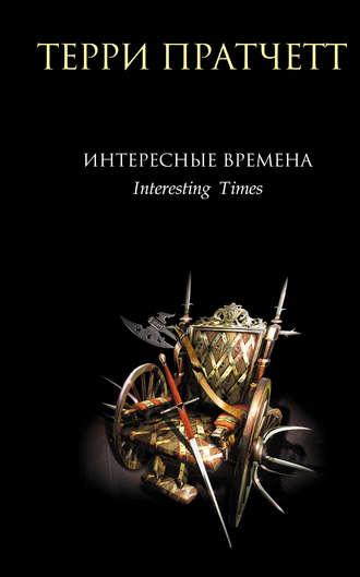 Обложка книги интересные времена fb2 терри пратчетт