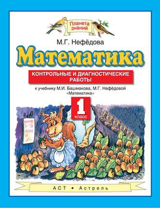 М И Башмаков Математика Контрольные и диагностические работы к  Математика Контрольные и диагностические работы к учебнику М И Башмакова М