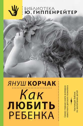 Корчак как любить ребенка скачать