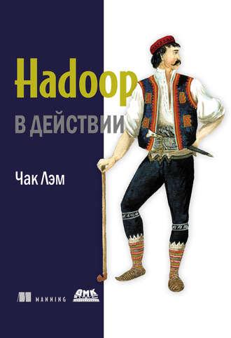 hadoop подробное руководство 4-е издание pdf
