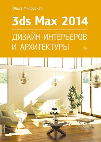 Ольга миловская дизайн архитектуры и интерьеров