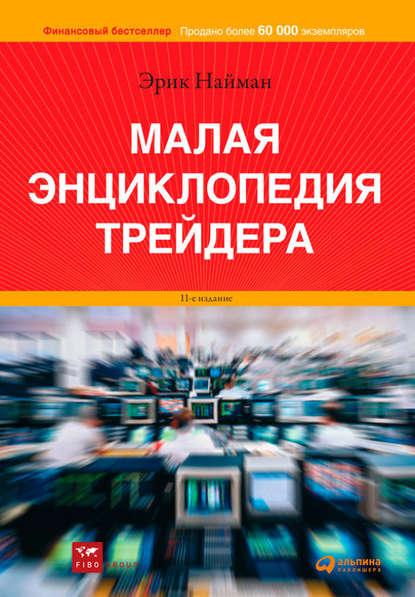 «Малая энциклопедия трейдера» Эрик Найман