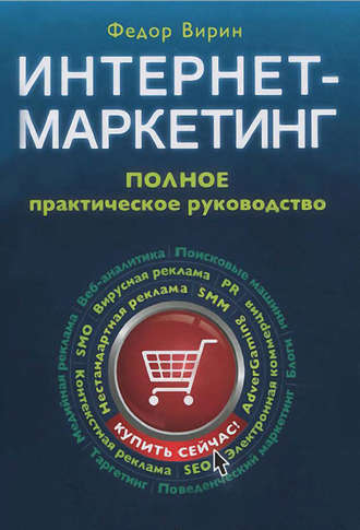 Интернет маркетинг реклама книги скачать бесплатно постоянно всплывает реклама в гугл хром
