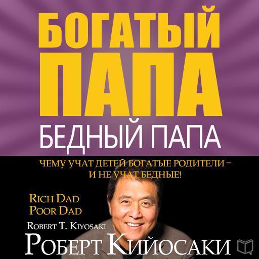 Обложка книги богатый папа бедный папа