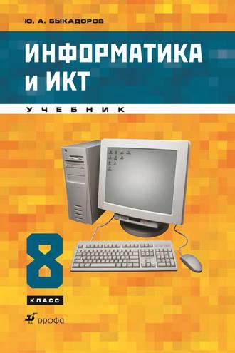 Книга информатика. 8 класс. Учебник. Фгос – купить по доступной.
