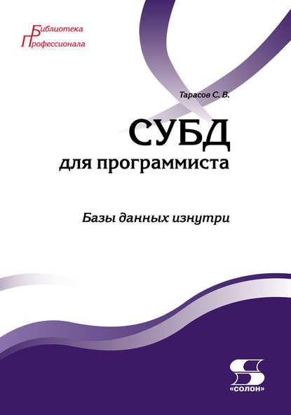 https://www.litres.ru/sergey-tarasov/subd-dlya-programmista-bazy-dannyh-iznutri/?lfrom=15589587