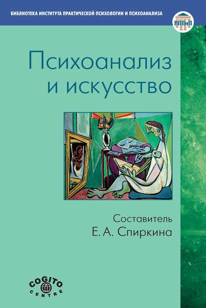 Спиркина Е. А. — Психоанализ и искусство