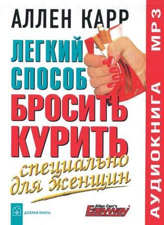 аллен карр - легкий способ бросить курить специально для женщин (аудиокнига mp3 + книга скачать бесп