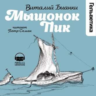 Слушать аудиокнигу Виталий Бианки - Рассказы и сказки онлайн