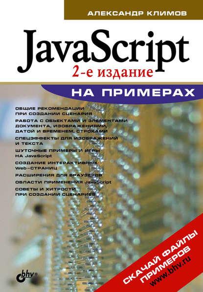 https://www.litres.ru/aleksandr-klimov/javascript-na-primerah/?lfrom=15589587